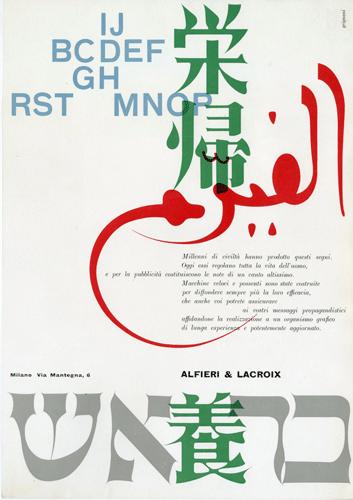Franco Grignani, Ad for Alfieri & Lacroix, 1957