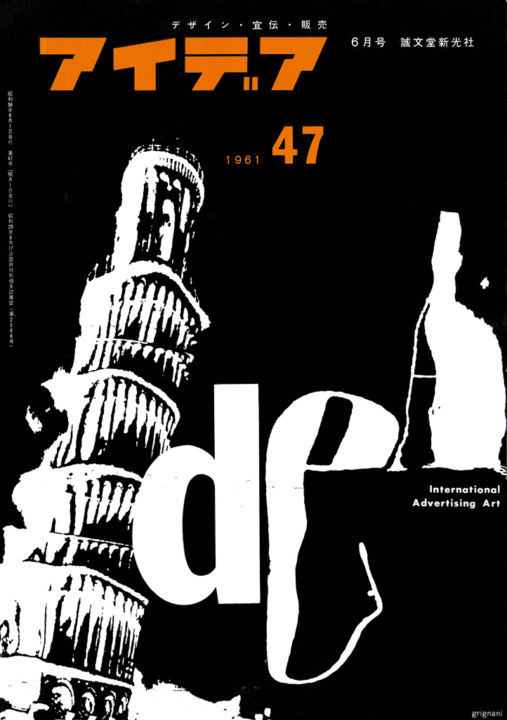 Franco Grignani, cover for IDEA n° 47, 1961